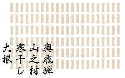 寒干し大根.com